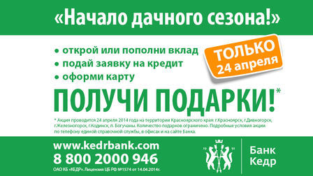 24_aprelya_bank_kedr_darit_podarki_thumb_main